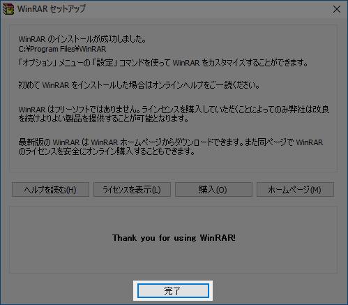 WinRARのセットアップ完了