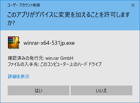 WinRARのユーザーアカウント制御
