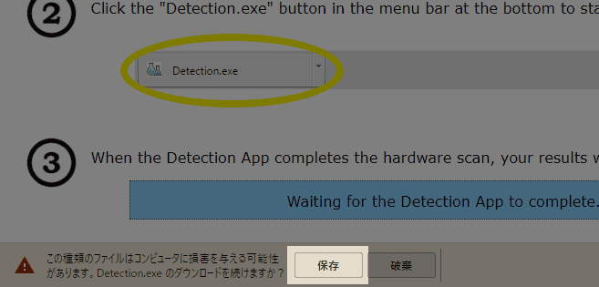 Detection.exeをダウンロード