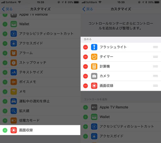 iOS11のコントロールセンターに画面収録コントロールを追加