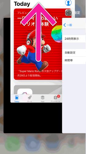 App Storeカードを上にスワイプしてApp Storeを終了