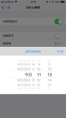 「Today」の文字の上にある日付と同じになるように設定