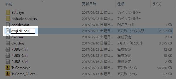 一時的にdxgi.dllの名前を変更