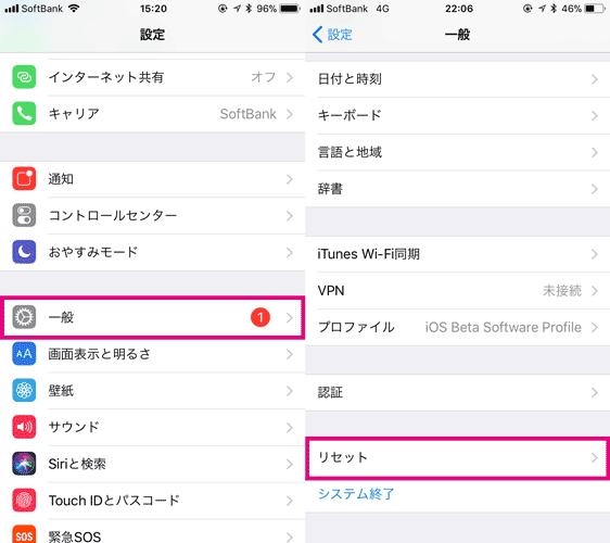 設定アプリの一般からリセットを選択