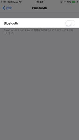 iOS11の設定アプリ内でBluetoothスイッチをオフ