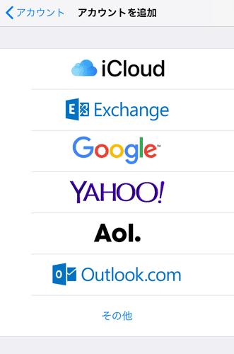 iPhoneの標準メールアプリにメールアカウントを追加する