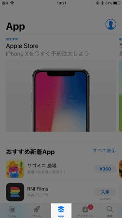 「App」アイコンをタップ