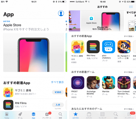 iOS10とiOS11のAppStore