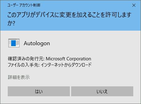 AutologonのUAC