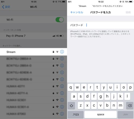 WiFiのネットワーク名を選択