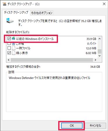 以前のWindowsのインストールにチェックを入れOKボタンをクリック