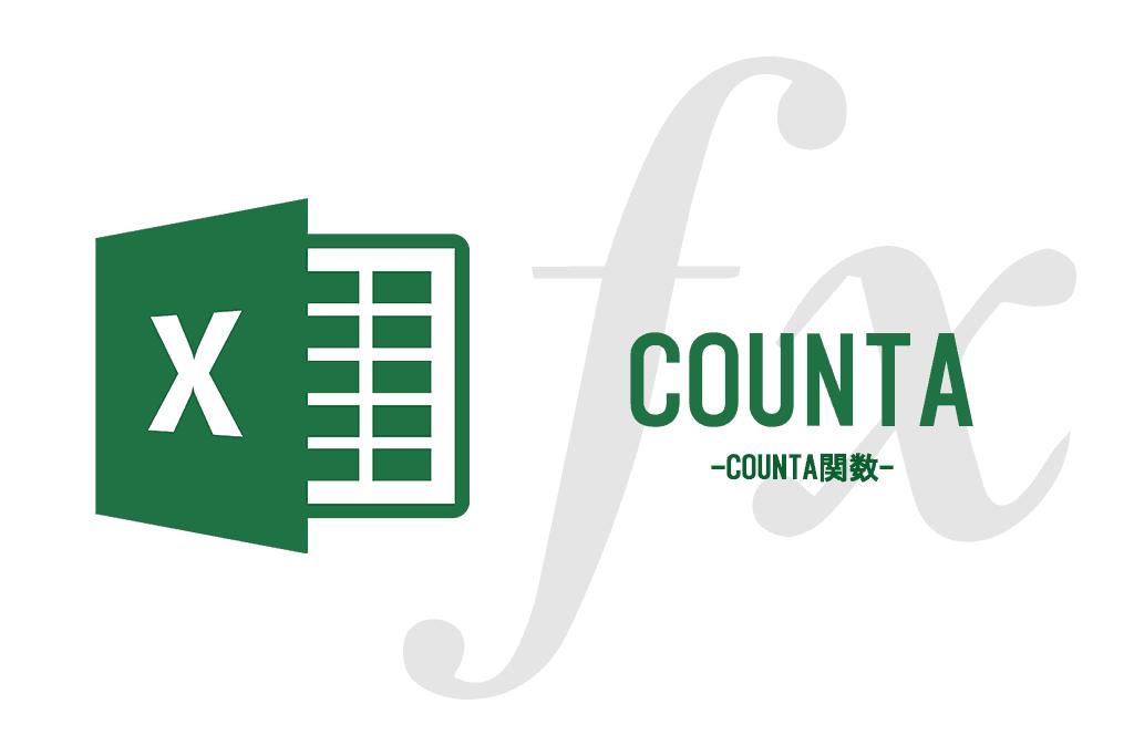 COUNTA関数の使い方