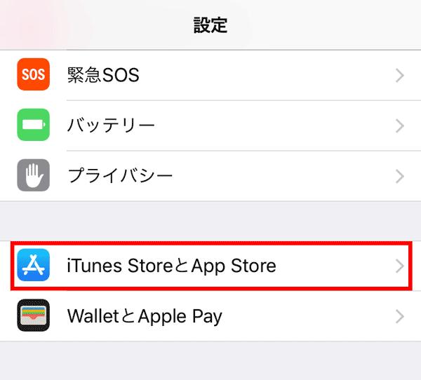 アプリのポップアップを無効にする