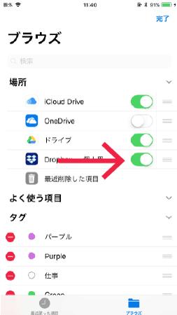 ファイルアプリでその他のアプリを有効に