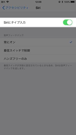 「Siriにタイプ入力」の右にスイッチをオン