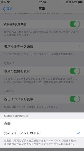 MACまたはPCに転送