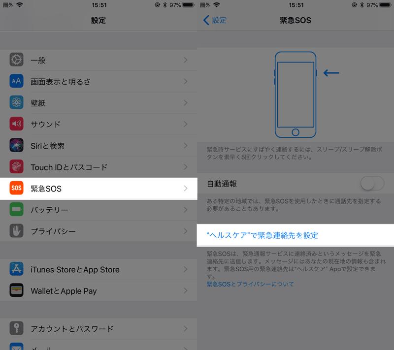 """""""ヘルスケア""""で緊急連絡先を設定"""
