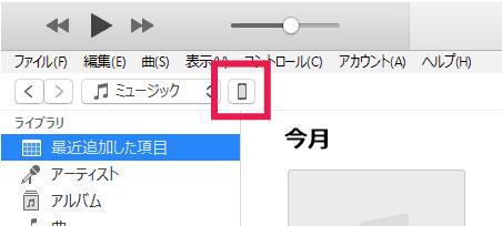 iTunesのデバイスアイコンをクリック