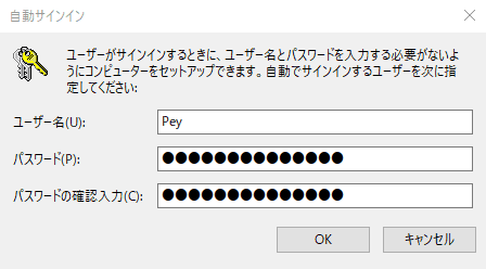 ユーザー名とパスワード(2回)を入力