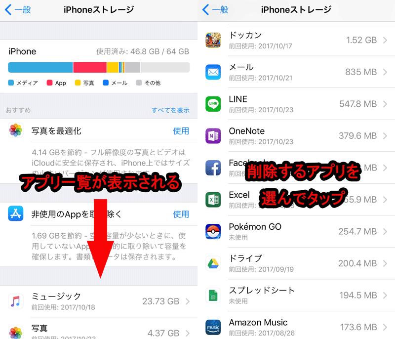 アプリのデータを残したまま削除
