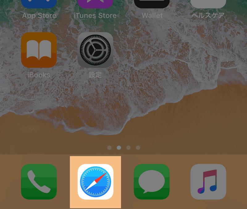 Safariアプリを開く