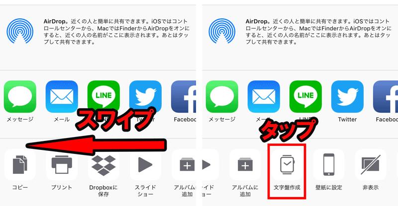 iPhoneの写真をApple Watchの文字盤に設定する方法