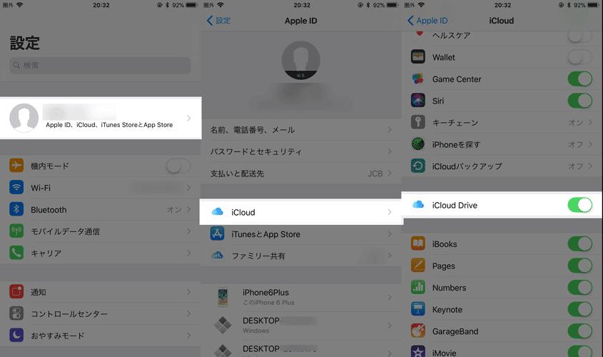 iCloud Driveを再度有効にする
