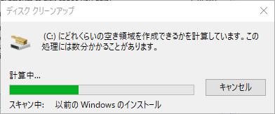 ディスククリーンアップの実行