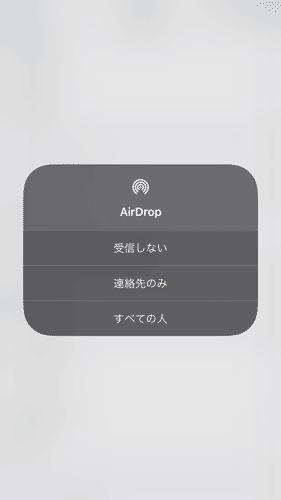 AirDropの受信オプションを選択