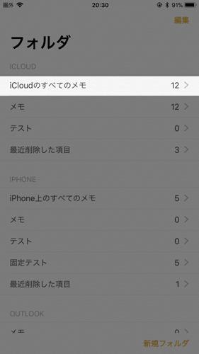 iCloudメモフォルダを開く