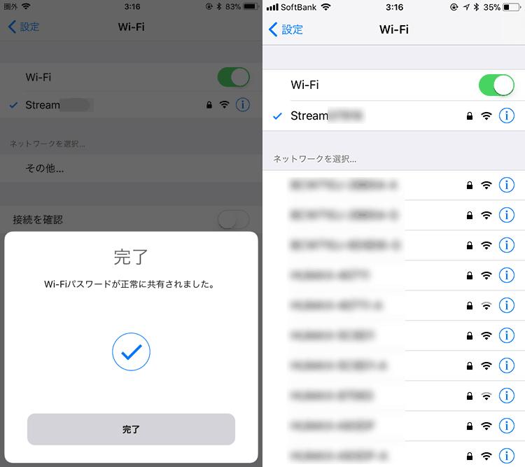 WiFiパスワードを送信