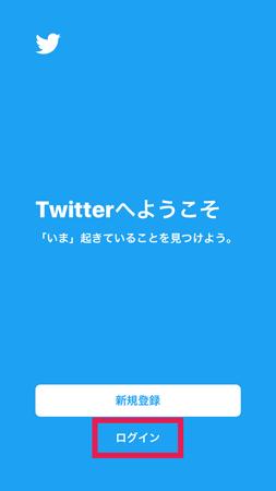 Twitterアプリでログイン