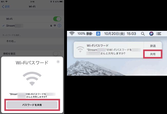 WiFiのパスワードを共有