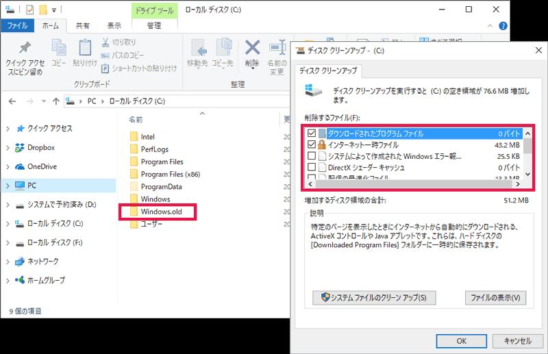 Windows.oldフォルダーはあるのにディスククリーンアップには表示されない