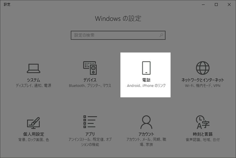 Windows10の設定で電話を開く