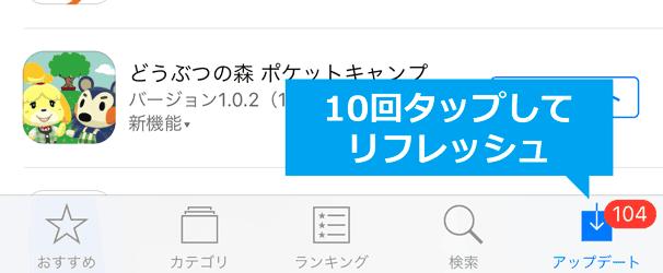 iOS10のAppStoreで10回タップしてリフレッシュ