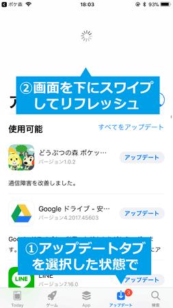iOS11以降のAppStoreをリフレッシュ