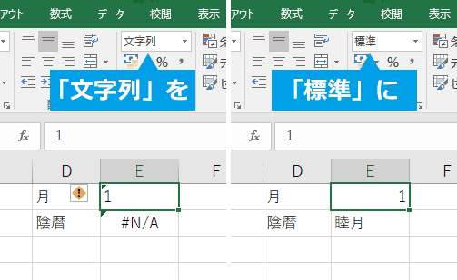 文字列から標準に変更
