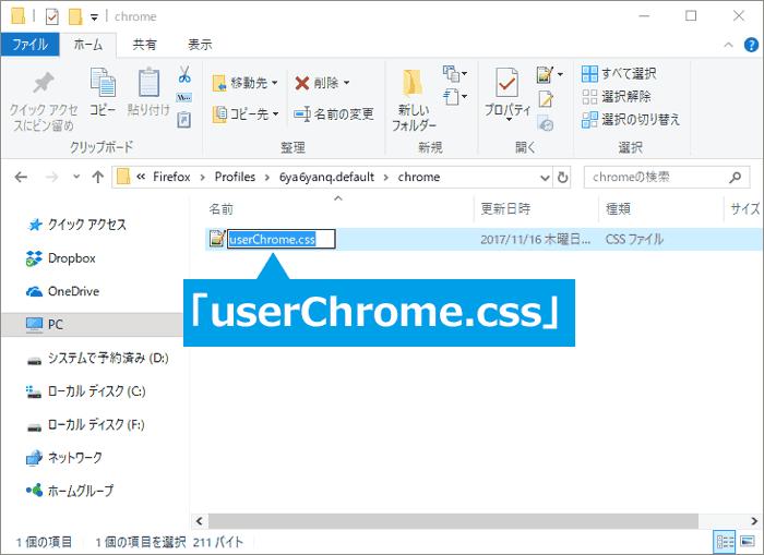 「userChrome.css」を作成