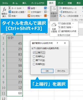 Ctrl+Shift+F3でタイトルの場所を指定