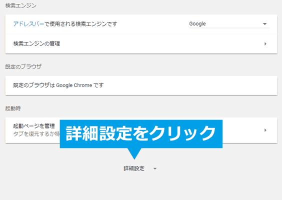 Chromeの詳細設定をクリック