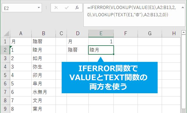 IFERROR関数でVALUEとTEXT関数の両方を使う