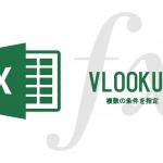 エクセル(Excel)のVLOOKUP関数で複数の条件を指定する方法