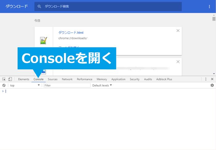 Chromeのコンソールを開く