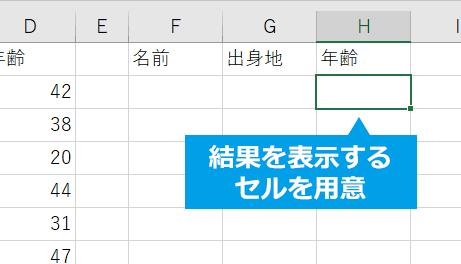 結果を表示するセルを用意