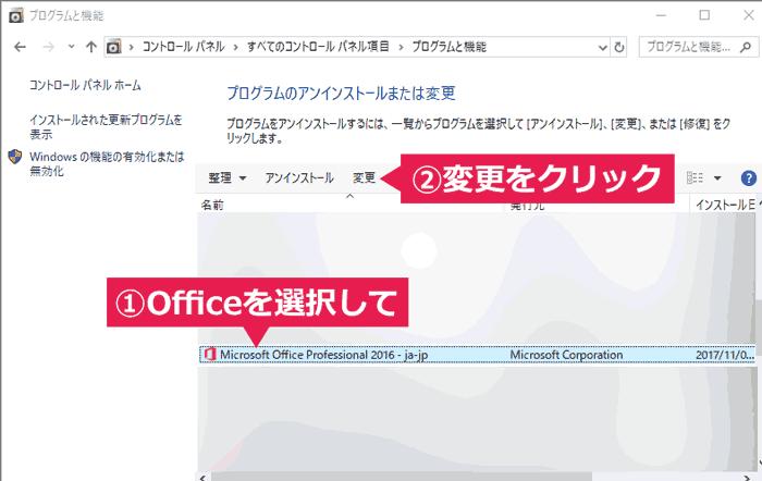 Microsoft Officeの項目を選択し「変更」ボタンをクリック