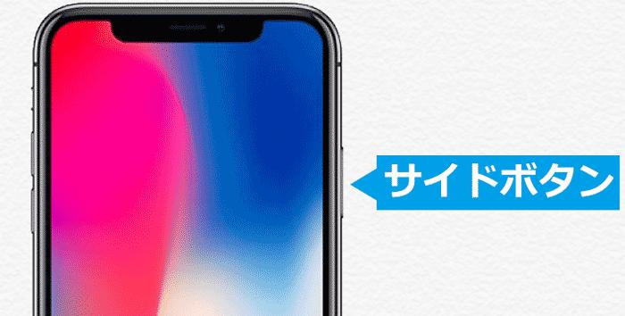 iPhoneXで強制再起動3
