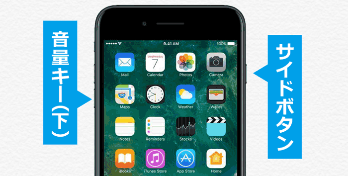 iPhone7/7Plusで強制再起動