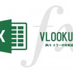 エクセル(Excel)のVLOOKUP関数で「#N/A」エラーを数値と文字列に対応させて回避