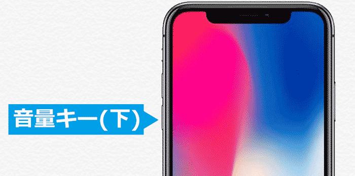 iPhoneXの強制再起動2